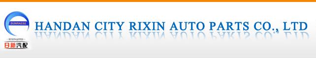 HANDAN CITY RIXIN AUTO PARTS CO., LTD